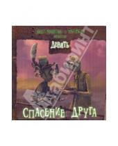 Картинка к книге Тим Бертон Тимур, Бекмамбетов - Девять. Спасение друга