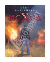 Картинка к книге Олег Маловичко - Исход