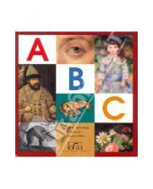 Картинка к книге Азбука - ABC featuring works of art from the State Hermitage. St. Petersburg