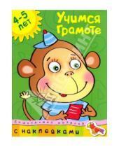 Картинка к книге Николаевна Ольга Земцова - Учимся грамоте. 4-5 лет