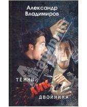 Картинка к книге Павлович Александр Владимиров - Темный лик двойника