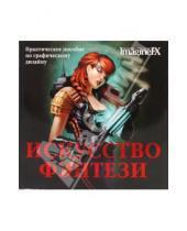 Картинка к книге АСТ - Искусство фэнтези