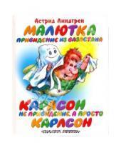 Картинка к книге Астрид Линдгрен - Малютка-привидение из Вазастана. Карлсон не привидение, а просто Карлсон