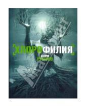 Картинка к книге Викторович Андрей Рубанов - Хлорофилия