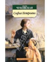 Картинка к книге Корнеевна Лидия Чуковская - Софья Петровна. Спуск под воду