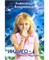 Картинка к книге Павлович Александр Владимиров - Индиго - раса грядущего