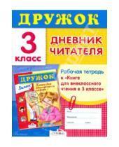 Картинка к книге Дружок - Дневник читателя. Рабочая тетрадь к книге внеклассного чтения в 3 классе