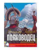 Картинка к книге Константинович Владимир Тарасов - Полководец (CDmp3)
