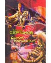 Картинка к книге Владимирович Виталий Сертаков - Демон - император