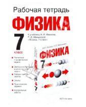 Картинка к книге АСТ - Рабочая тетрадь по физике. 7 класс