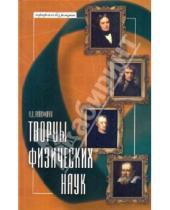 Картинка к книге Я. И. Никифоров - Творцы физических наук