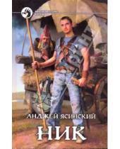 Картинка к книге Анджей Ясинский - Ник
