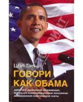 Картинка к книге Шел Лиэнн - Говори как Обама