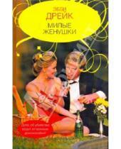 Картинка к книге Эбби Дрейк - Милые женушки