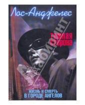 Картинка к книге АСТ - Лос-Анджелес: Темная сторона