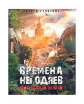 Картинка к книге Вачаганович Эдуард Геворкян - Времена негодяев: Кружение