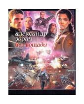 Картинка к книге Владимирович Александр Зорич - Без пощады