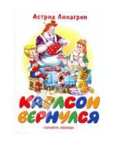 Картинка к книге Астрид Линдгрен - Карлсон вернулся