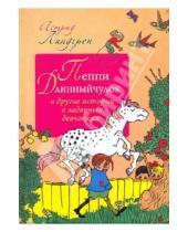 Картинка к книге Астрид Линдгрен - Пеппи Длинныйчулок и другие истории о задорных девчонках