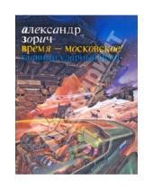 Картинка к книге Владимирович Александр Зорич - Время - московское! Главный ударный флот