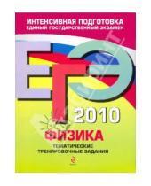 Картинка к книге Алексеевна Алевтина Фадеева - ЕГЭ-2010. Физика: Тематические тренировочные задания