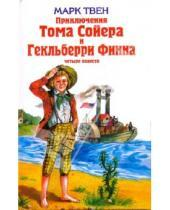 Картинка к книге Марк Твен - Приключения Тома Сойера и  Гекльберри Финна