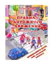 Картинка к книге Петровна Галина Шалаева - Правила дорожного движения для воспитанных детей