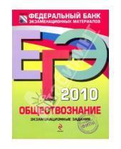 Картинка к книге ЕГЭ - ЕГЭ-2010. Обществознание : экзаменационные задания