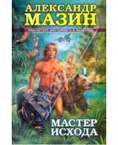 Картинка к книге Владимирович Александр Мазин - Мастер Исхода