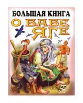 Картинка к книге АСТ - Большая книга о Бабе Яге