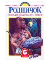 Картинка к книге Родничок - Родничок. Книга для внеклассного чтения в 6 классе