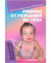 Картинка к книге Александровна Елена Василенко - Ребенок от рождения до года: домашний справочник
