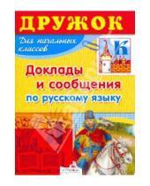 Картинка к книге Т. Давыдова - Дружок: Доклады и сообщения по русскому языку