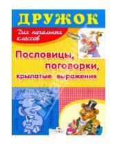 Картинка к книге Т. Давыдова - Дружок: Пословицы, поговорки, крылатые выражения
