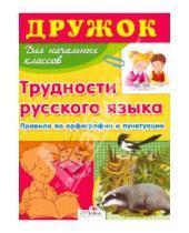 Картинка к книге Т. Давыдова - Дружок: Трудности русского языка для начальной школы