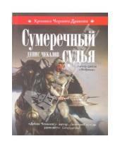 Картинка к книге Александрович Денис Чекалов - Сумеречный судья