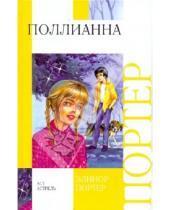 Картинка к книге Элинор Портер - Поллианна
