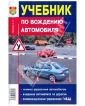 Картинка к книге Федорович Сергей Зеленин - Учебник по вождению автомобиля