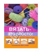 Картинка к книге АСТ - Вязать - это просто!