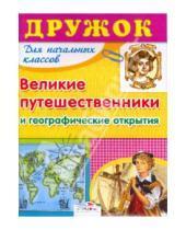 Картинка к книге Н. Терентьева - Дружок: Великие путешественники и географические открытия