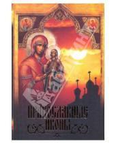 Картинка к книге АСТ - Православные иконы