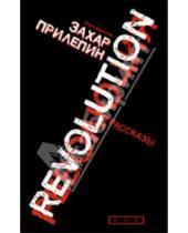Картинка к книге АСТ - Революция