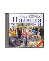 Картинка к книге Януш Корчак - Правила жизни. Педагогика для детей и взрослых (CDmp3)