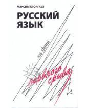 Картинка к книге Анисимович Максим Кронгауз - Русский язык на грани нервного срыва