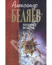 Картинка к книге Романович Александр Беляев - Продавец воздуха