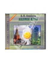 Картинка к книге Павлович Василий Аксенов - Желток яйца (CDmp3)