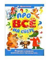 Картинка к книге Владимировна Марина Дружинина - Почемучка для самых маленьких. Про все на свете. Первая книжка маленьких почемучек