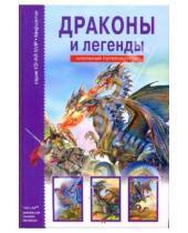 Картинка к книге Александровна Юлия Дунаева - Драконы и легенды