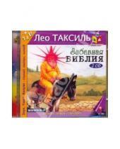 Картинка к книге Лео Таксиль - Забавная Библия (2CDmp3)