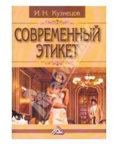 Картинка к книге Николаевич Игорь Кузнецов - Современный этикет